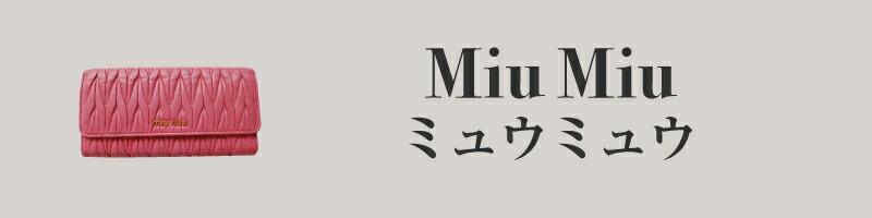 ミュウミュウ