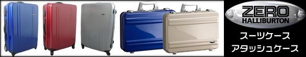 ゼロハリバートン スーツケース アタッシュケース