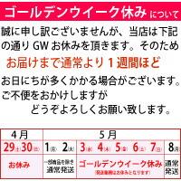 GWお休みバナー