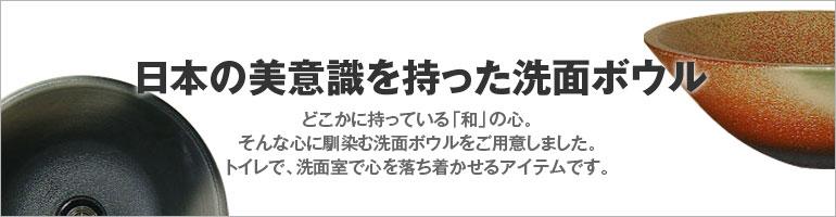 日本の美意識を持った洗面ボウル どこかに持っている「和」の心。そんな心に馴染む洗面ボウルをご用意しました。トイレで、洗面室で心を落ち着かせるアイテムです。