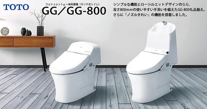 GG GG-800シリーズ