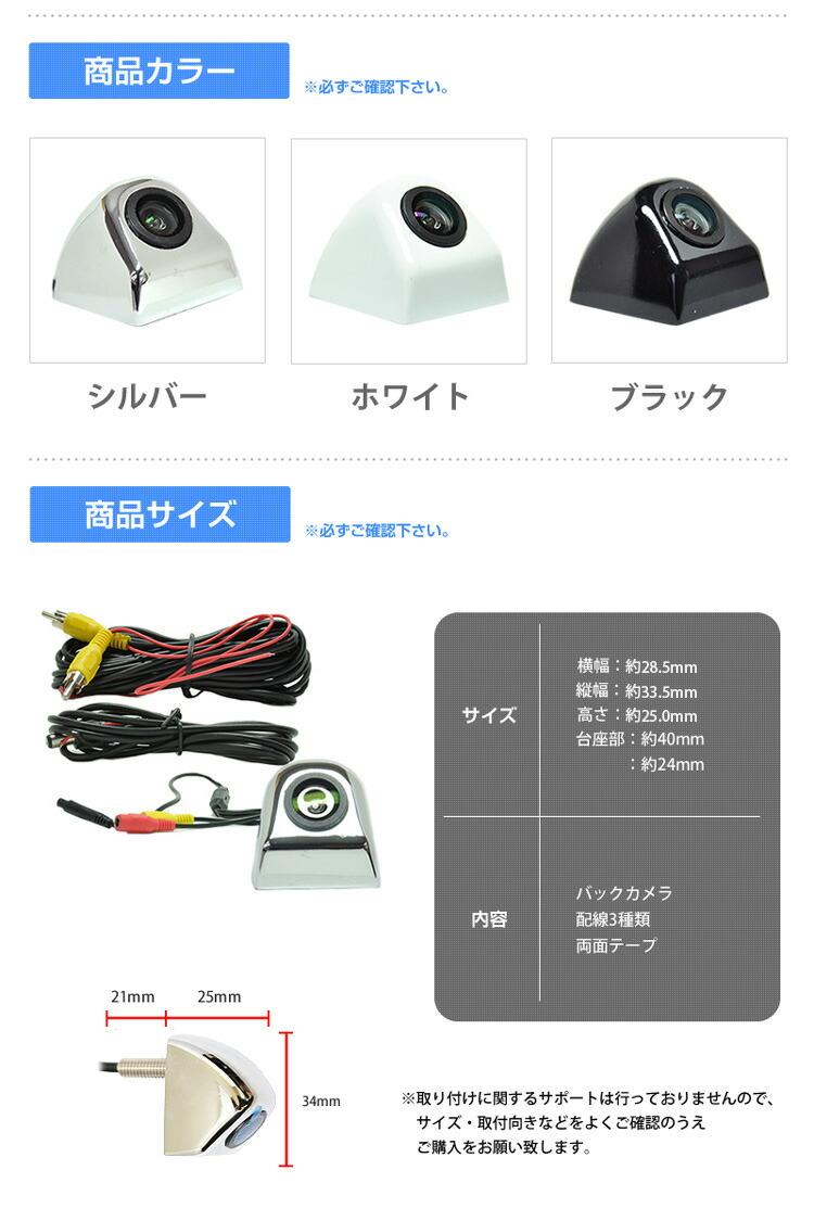 バックカメラ,選べる3色,シルバー,ホワイト,ブラック,ナンバープレート,ネジ穴,M6,高画質,CCD,固定式,広角,防水仕様,リアカメラ
