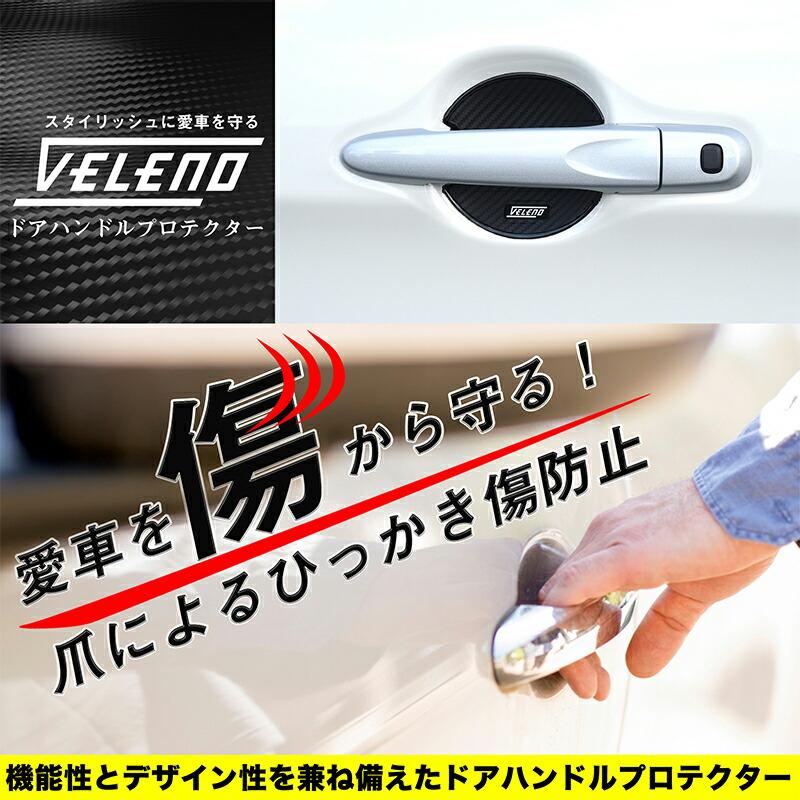 ドアハンドルプロテクター,VELENO,傷防止,送料無料