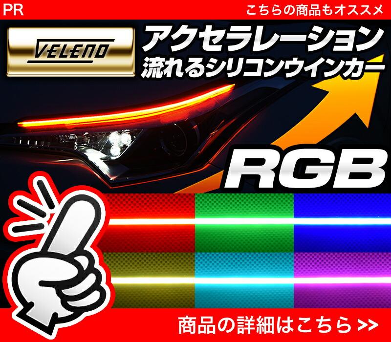 RGB,シーケンシャルウインカー,シリコン,流れるウインカー,ツインカラー,LED,テープライト,led,60cm,VELENO,2本セット,簡単取付,流星,12V,送料無料