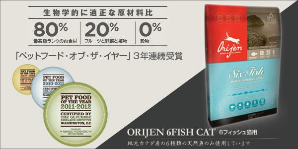 オリジン 6フィッシュ 猫用