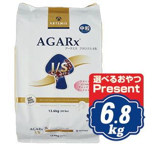 アーテミス アガリクス イミューンサポート I/S 普通粒(中粒) ドッグフード 6.8kg