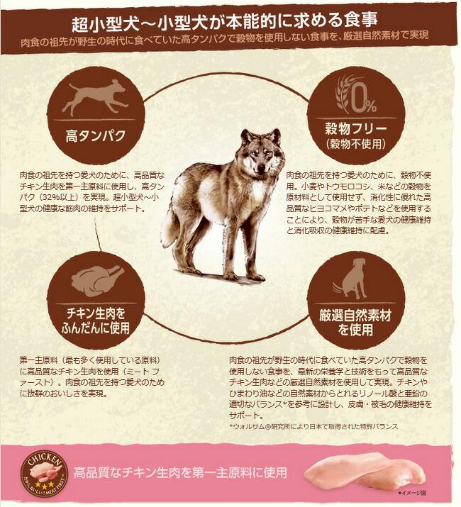 ニュートロ ワイルド レシピ 超小型犬〜小型犬用 成犬用 チキン