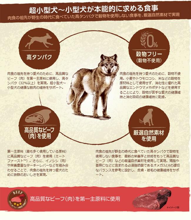 ニュートロ ワイルド レシピ 超小型犬~小型犬用 成犬用 ビーフ