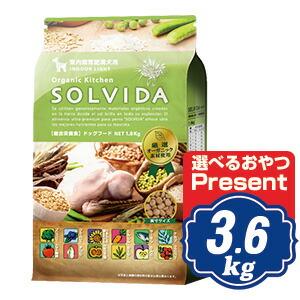 ソルビダ ドッグフード SOLVIDA 室内飼育肥満犬用 3.6kg
