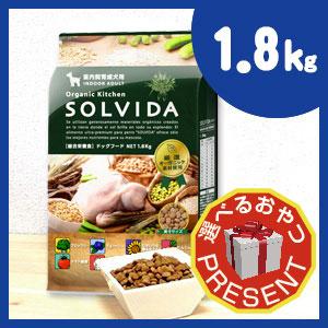 ソルビダ ドッグフード SOLVIDA 室内飼育成犬用 小粒 1.8kg