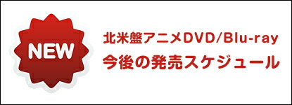 北米アニメ・今後のリリース予定!