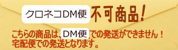 DM便はご利用いただけません。