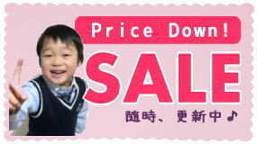 Price Down!SALE〜随時更新中♪