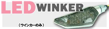 LED ウインカー LED内蔵型