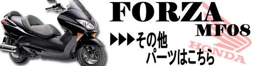 フォルツァMF08