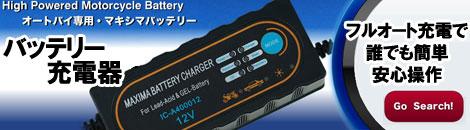 【半年保証 自動車・オートバイ バイクバッテリーチャージャー】 保障付 12V バッテリー充電器 チャージャー 自動車・バイク共に使用可! パーツ