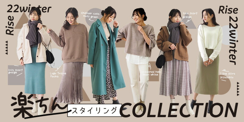 21AWファッション