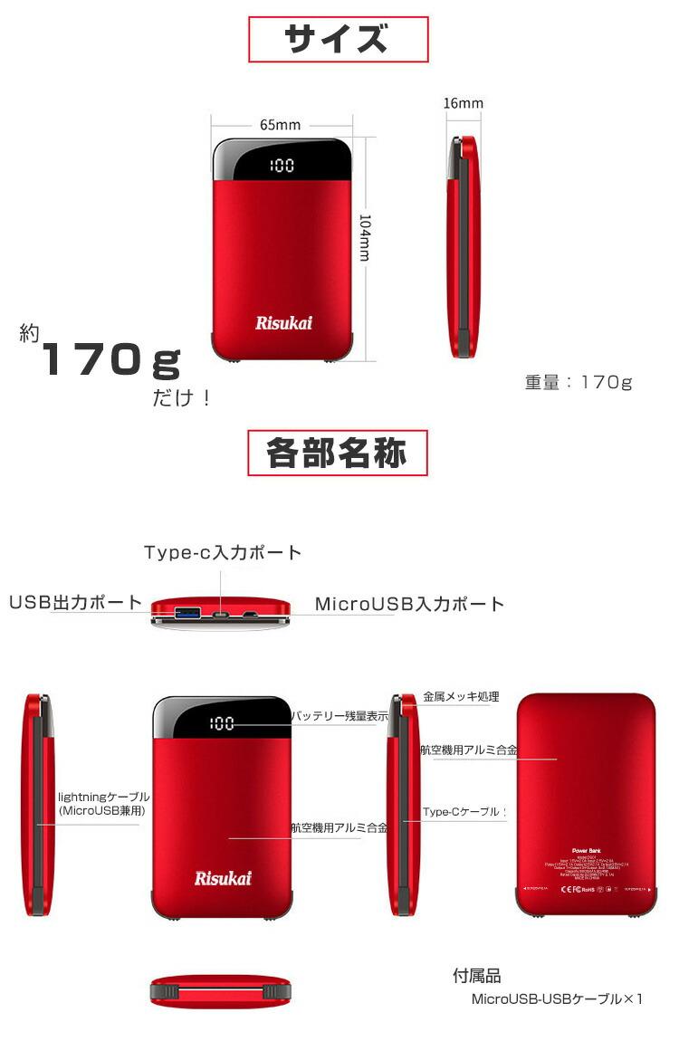 合金モバイルバッテリー
