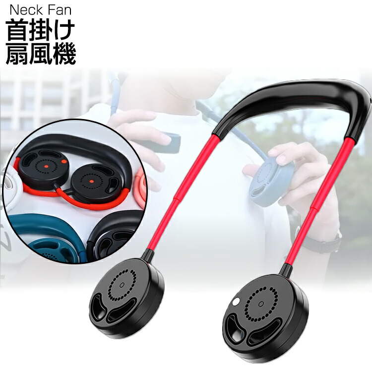 小型携帯扇風機(首かけタイプ)