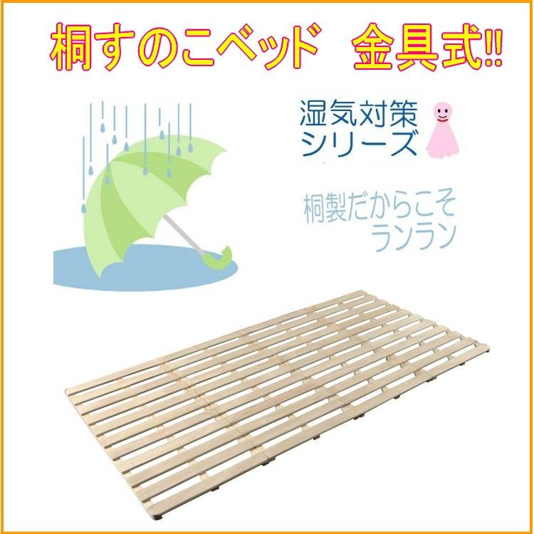 大人気の折りたたみ式 すのこベッド!送料無料!いやなカビ湿気対策に桐すのこベッドがオススメ!4つに折りたためて省スペース