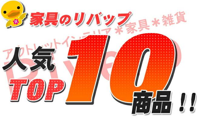 売れ筋 ランキングトップ10 人気上昇中 アウトレット家具店 家具