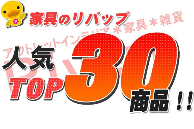 人気上昇中 アウトレット家具店 家具 ランキングトップ30