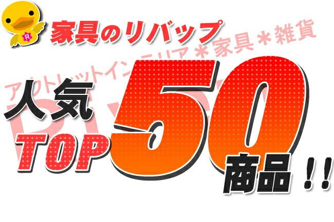 人気上昇中 人気上昇中 アウトレット家具店 家具 ランキングトップ50