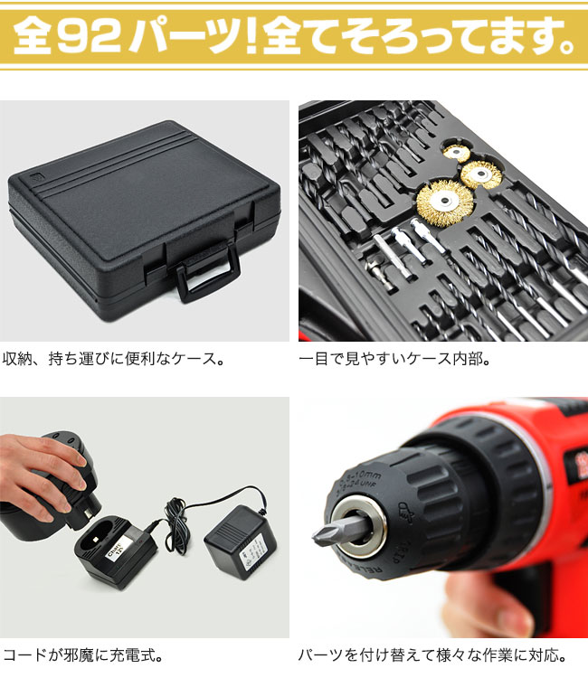 電動ドライバー 充電式 コードレス ドリル セット !