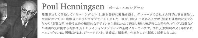 Poul Henningsen(ポールヘニングセン)