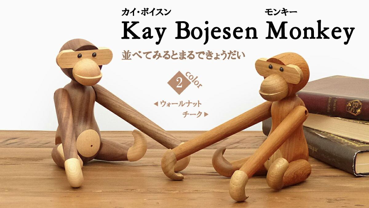 カイ・ボイスン モンキー(小) 全2色 Kay Bojesen Monkey 木製玩具