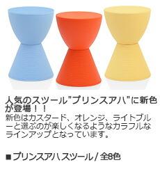 人気のスツール、プリンスアハに新色が登場!!新色はカスタード、オレンジ、ライトブルーと選ぶのが楽しくなるようなカラフルなラインアップとなっています。 プリンスアハ スツール 全8色