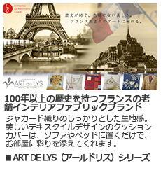 ART DE LYS(アールドリス)シリーズ