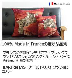 100% Made in Franceの確かな品質フランスの老舗インテリアファブリックブランド『ART de LYS』のクッションカバーに新商品、新色が登場♪ ART de LYS(アールドリス)クッションカバー