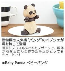 動物園の人気者『パンダ』のオブジェが満を持して登場 適度にデフォルメされたデザインで、胴体からちょこんと伸びた手足がとってもキュートです Baby Panda ベビーパンダ