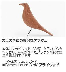 Eames House Bird(イームズ ハウス バード) プライウッド