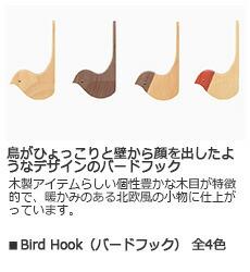 Bird Hook(バードフック)