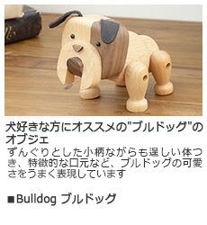 犬好きな方にオススメの『ブルドッグ』のオブジェ ずんぐりとした小柄ながらも逞しい体つき、特徴的な口元など、ブルドッグの可愛さをうまく表現しています Bulldog ブルドッグ
