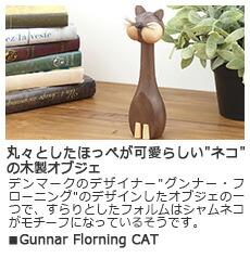丸々としたほっぺが可愛らしい『ネコ』の木製オブジェ デンマークのデザイナー『グンナー・フローニング』のデザインしたオブジェの一つで、すらりとしたフォルムはシャムネコがモチーフになっているそうです。 Gunnar Florning CAT