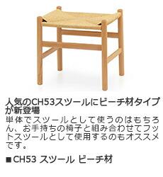 単体でスツールとして使うのはもちろん、お手持ちの椅子と組み合わせてフットスツールとして使用するのもオススメです。 CH53 スツール ビーチ材
