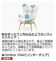 contour_chair