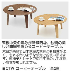 CTW コーヒーテーブル 全2色