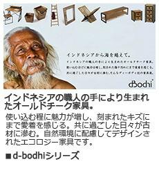 d-bodhiシリーズ