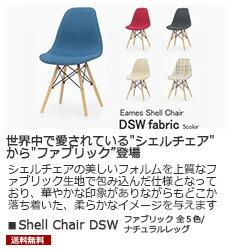 Shell Chair DSW ファブリック