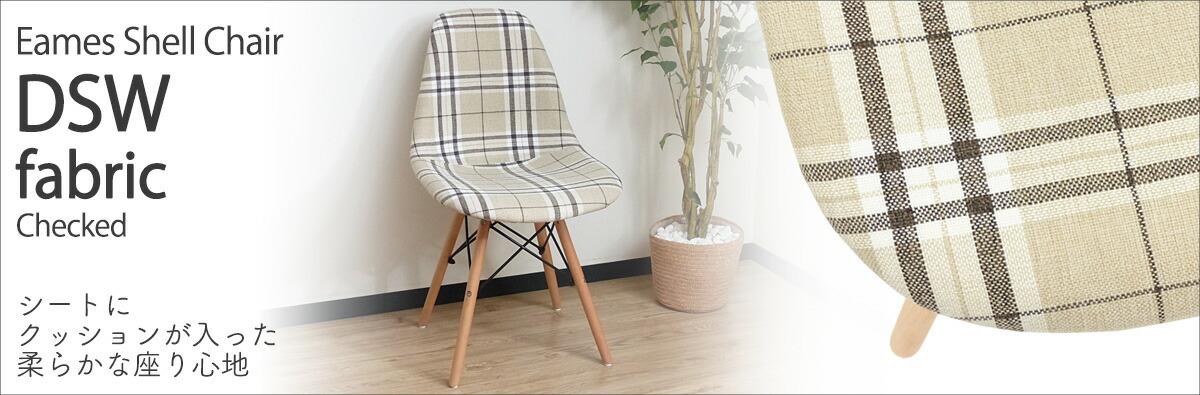 Shell Chair シェルチェア DSW ファブリック チェック
