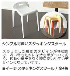 スラリとした脚部のデザインが特徴的で、浅い背もたれには持ち手がついており、移動や椅子を引く際に使いやすいデザインになっています。 イージ スタッキングスツール / 全4色