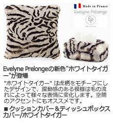 Evelyne Prelongeの新色『ホワイトタイガー』のクッションカバーとティッシュボックスカバーが登場。『ホワイトタイガー』 は虎柄をモチーフにしたデザインで、躍動感のある模様は毛の流れによって様々な表情に変化します。空間のアクセントにもオススメです。エベリン・プロロンジェ クッションカバー&ティッシュボックスカバー/ホワイトタイガー