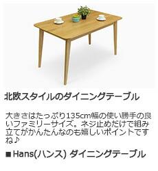Hans(ハンスダイニングテーブル)