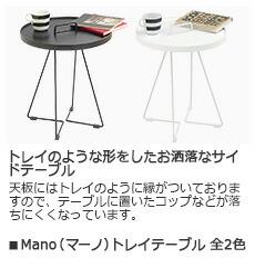 マーノ トレイテーブル