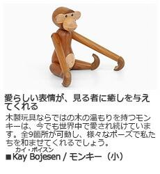 モンキー(小)