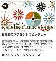 ネルソンクロックシリーズ